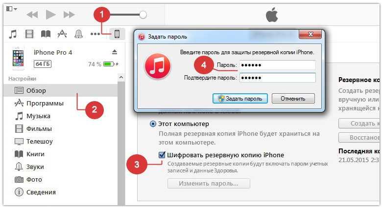 password-na-kopiyu-1