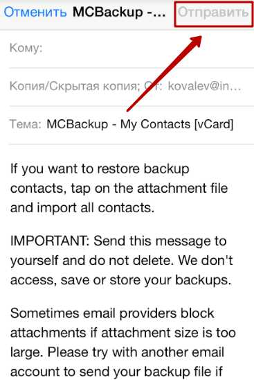My Contacts Backup перенос контактов