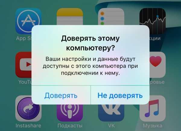 Подсоединение iPhone к компьютеру