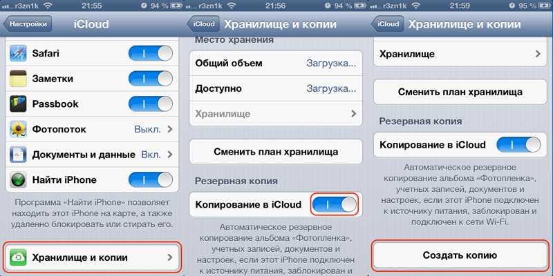 iCloud: Резервное копирование