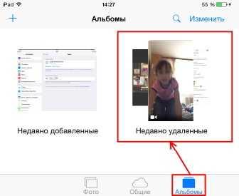 Возможности iOS 8