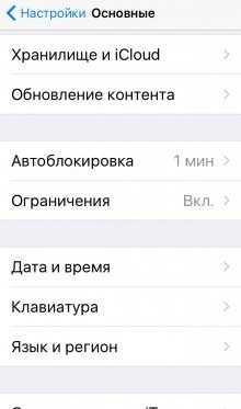 контент айфона редактировать