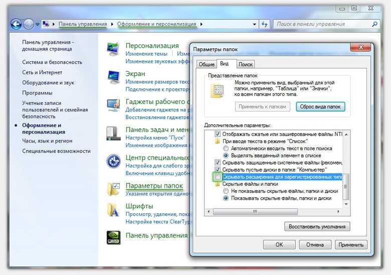 Расположение Настройки в Windows 7