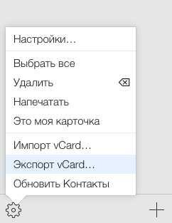 экспорт контактов