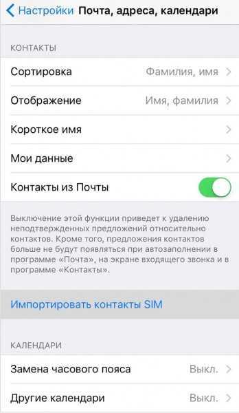 импорт контактов Сим-карты
